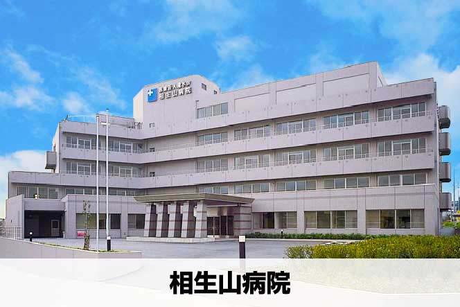 愛知県 病院検索